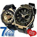 【15日当店なら全品5倍にさらに+4倍でポイント最大27倍】 刻印 名入れ ペアウォッチ G-SHOCK Baby-G 腕時計 GST-S100 MSG-400 アナデジ Gショック ベビーG・・・