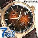 【9月下旬入荷予定 予約受付中♪】セイコー プレザージュ カクテル マンハッタン 自動巻き SARY078 SEIKO 腕時計
