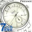 【ポーチ付き♪】セイコー プレザージュ カクテル マティーニ 自動巻き SARY079 SEIKO 腕時計