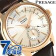 【ポーチ付き♪】セイコー プレザージュ カクテル サイドカー 自動巻き SARY082 SEIKO 腕時計