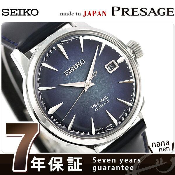 セイコー プレザージュ カクテル スターライト 限定モデル 自動巻き SARY085 SEIKO 腕時計 時計