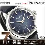 【1000円割引クーポン 20日9時59分まで】 セイコー プレザージュ カクテル スターライト 限定モデル 自動巻き SARY085 SEIKO 腕時計