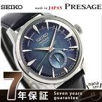 【1000円割引クーポン 20日9時59分まで】 セイコー プレザージュ カクテル スターライト 限定モデル 自動巻き SARY087 SEIKO 腕時計
