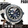 セイコー プロスペックス マリンマスター 限定モデル 腕時計 SBBN039 SEIKO ブルー×ブラック【あす楽対応】