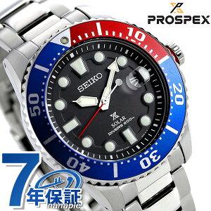 【応募券付き♪】セイコー プロスペックス ダイバーズウォッチ ソーラー メンズ 腕時計 SBDJ047 SEIKO PROSPEX ブラック【あす楽対応】
