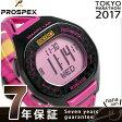 セイコー スーパーランナーズ 東京マラソン 2017 限定モデル SBEH013 SEIKO プロスペックス 腕時計