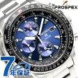 セイコー プロスペックス 限定モデル ソーラー メンズ SZTR008 SEIKO PROSPEX 腕時計