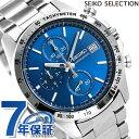 セイコー クロノグラフ 42mm クオーツ メンズ 腕時計 SBTR023 SEIKO ブルー 時計...