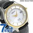 セイコー 日本製 ソーラー レディース 腕時計 STPX044 SEIKO シルバー×ブラック【あす楽対応】