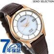 【6月中旬頃入荷予定 予約受付中♪】セイコー 日本製 ソーラー レディース 腕時計 STPX046 SEIKO シルバー×ブラウン