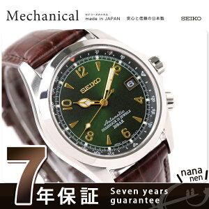 セイコー メカニカル アルピニスト Mechanical
