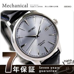 セイコー メカニカル カクテル シリーズ Mechanical