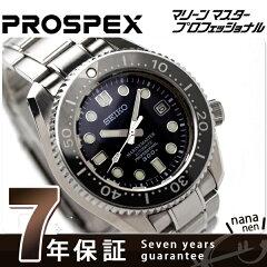 [新品][3年保証][送料無料]セイコー プロスペックス マリーンマスター プロフェッショナル SBDX...