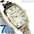 ミッシェルクラン パーリィ トノー ブレスレット AJCK084 MICHEL KLEIN 腕時計 ホワイト×ピンクゴールド