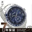 セイコー ブライツ ワールドタイム コンフォテックス チタン SAGA177 SEIKO BRIGHTZ メンズ 腕時計 電波ソーラー ブルー