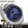 セイコー 電波ソーラー スピリットスマート コンフォテックス チタン SBTM209 SEIKO SPIRIT SMART メンズ 腕時計 ブルー【あす楽対応】