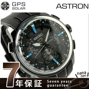 [新品][3年保証][送料無料]アストロン SEIKO GPS ソーラー メンズ SBXA033 ASTRON 腕時計 オー...