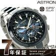 【パスポートケース付き♪】SBXB043 セイコー アストロン GPSソーラー 8Xシリーズ デュアルタイム SEIKO ASTRON 腕時計 ブルー【あす楽対応】