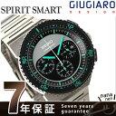 セイコー スピリット クロノグラフ ジウジアーロ デザイン 2nd 限定モデル SCED019 SEIKO SPIRIT SMART メンズ 腕時計 クオーツ ブラック×グリーン