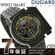 セイコー スピリット ジウジアーロ 限定モデル SCED037 SEIKO SPIRIT メンズ 腕時計 クロノグラフ