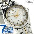 セイコー スピリット ソーラー レディース STPX011 SEIKO SPIRIT 腕時計 ホワイト×ゴールド