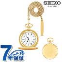 【今ならポイント最大26倍】 セイコー ポケットウォッチ 日本製 提げ時計 メンズ レディース SAPQ008 SEIKO ホワイト×ゴールド 懐中時計・・・