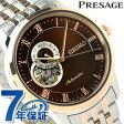 セイコー メカニカル プレザージュ メンズ SARY066 SEIKO Mechanical 腕時計 ブラウン×ピンクゴールド