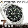 セイコー プロスペックス キネティック ダイバー スキューバ SBCZ025 SEIKO PROSPEX 腕時計 ブラック