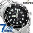 【防水バッグ プレゼント】セイコー プロスペックス 自動巻き ダイバー スキューバ SBDC031 SEIKO PROSPEX 腕時計 ブラック
