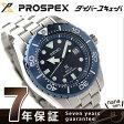 【ツナ缶トート付き♪】セイコー プロスペックス ダイバー スキューバ 腕時計 SBDN017 SEIKO PROSPEX ネイビー