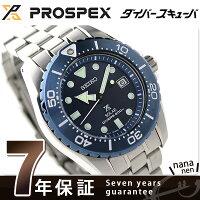 セイコープロスペックスダイバースキューバ腕時計SBDN017SEIKOPROSPEXネイビー