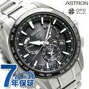 【ポーチ付き♪】SBXB077 セイコー アストロン GPSソーラー 8Xシリーズ デュアルタイム SEIKO ASTRON 腕時計 時計