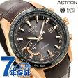 【ポーチ付き♪】SBXB096 セイコー アストロン GPSソーラー 8Xシリーズ ワールドタイム SEIKO ASTRON 腕時計
