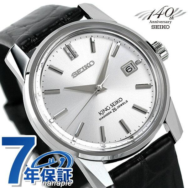 腕時計, メンズ腕時計  KSK 140 SDKA001 King Seiko