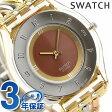 スウォッチ SWATCH 腕時計 スイス製 スキン レディース SFK240B