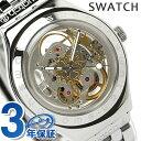 スウォッチ SWATCH 腕時計 スイス製 アイロニーオートマチック スケルトン YAS100G 【あす楽対応】