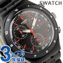 スウォッチ SWATCH 腕時計 スイス製 カモフラージュ ブラックコート YCB4019AG 時計【あす楽対応】