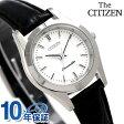 ザ・シチズン クオーツモデル レディース 腕時計 EB4000-18A THE CITIZEN ホワイト×ブラック