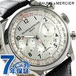 ボーム&メルシエ ケープランド クロノグラフ 42mm スイス製 MOA10046 BAUME&MERCIER メンズ 腕時計 自動巻き シルバー×ブラック レザーベルト