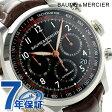 ボーム&メルシエ ケープランド クロノグラフ 44mm スイス製 MOA10067 BAUME&MERCIER メンズ 腕時計 自動巻き ブラック×ダークブラウン レザーベルト