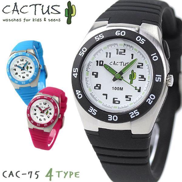 4321a51fcd カクタス キッズ クオーツ 子供用 腕時計 CAC-75 CACTUS 選べるモデル...: