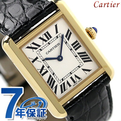 カルティエ Cartier カルティエ タンク ソロ SM 18K W5200002 レディース