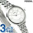 フォッシル ジャクリーン ミニ クオーツ レディース 腕時計 ES3797 FOSSIL シルバー