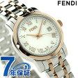 フェンディ ラウンド クラシコ クオーツ レディース F217240 FENDI 腕時計 ホワイトシェル×ピンクゴールド