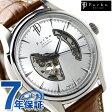 フルボ デザイン 自動巻き オープンハート メンズ 腕時計 F5025NSIBR Furbo Design シルバー×ブラウン