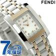 フェンディ クラシコ ダイヤモンド レディース 腕時計 F702240D FENDI ホワイトシェル×ピンクゴールド