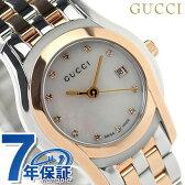 グッチ 時計 レディース Gクラス デイト ダイヤモンド ホワイトシェル×ピンクゴールド GUCCI YA055535