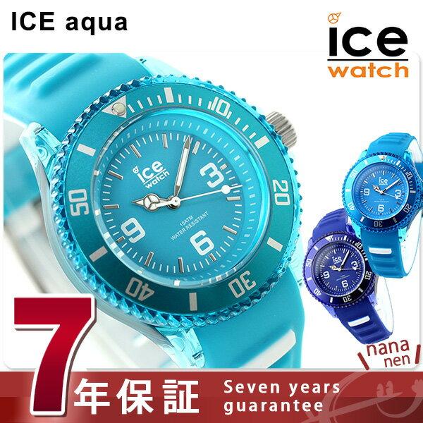 アイスウォッチ ICE WATCH アイス アクア スモール 腕時計 時計