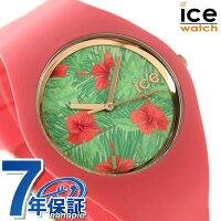 アイスウォッチアイスフラワーユニセックス腕時計ICEWATCHICE-FL選べるモデル