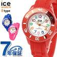 アイスウォッチ ICE WATCH 腕時計 アイス ミニ